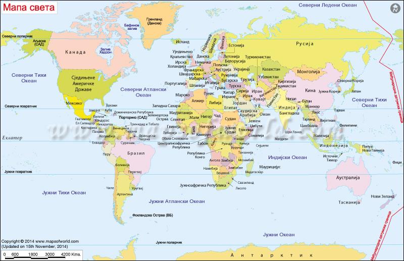 u041a u0430 u0440 u0442 u0430  u0441 u0432 u0435 u0442 u0430  world map in serbian