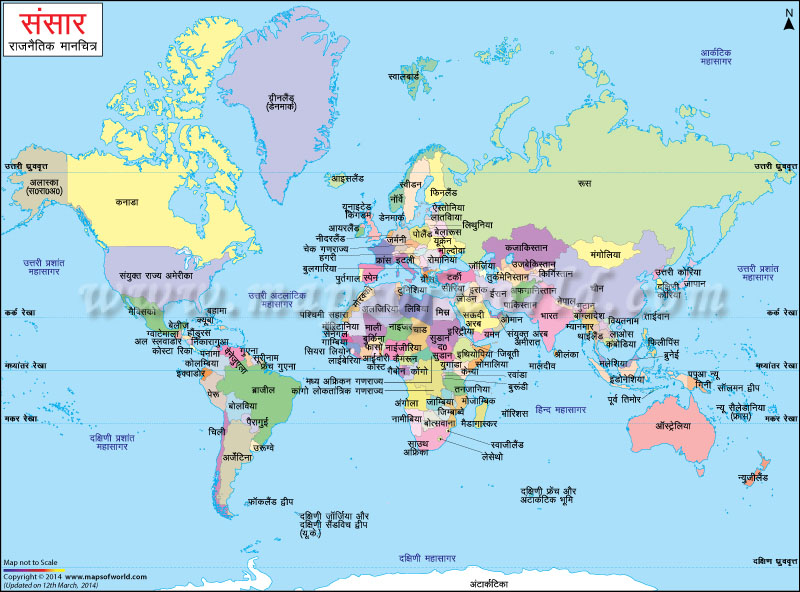 Map in Hindi – Map in the World